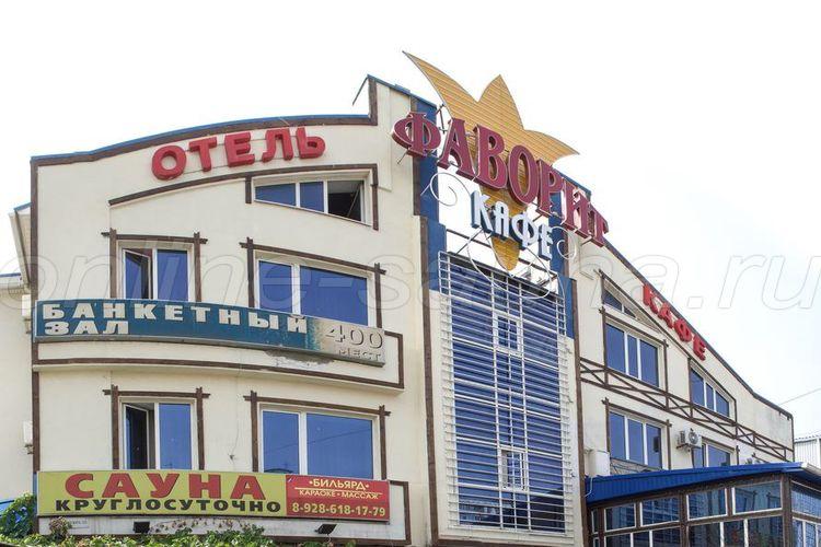Фаворит, ресторанно-гостиничный комплекс
